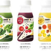 ドトール、不足しがちな栄養を手軽においしく補給できるスムージー3種をコンビニ限定で発売。