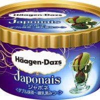 ハーゲンダッツ、和の贅沢を尽くした「ジャポネ<ダブル抹茶~練乳黒みつ~>」セブンイレブン限定発売。