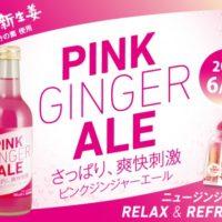 「岩下の新生姜」の漬け液がドリンクに。ピンク色の炭酸飲料「ピンクジンジャーエール」発売。