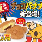 夏限定のコアラのマーチ焼「チョコバナナ」登場。ロッテリア 中野サンモール店限定で発売。