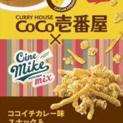 映画館専用ポップコーン「シネマイク」とココイチがコラボ。TOHOシネマズ限定で「ココイチカレー味」ポップコーン発売。