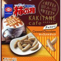 女性のための柿の種「KAKITANE cafe」シリーズからコーヒーと相性の良い「キャラメルチョコ」新発売。