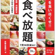 """かっぱ寿司食べ放題、""""待ち時間1080分""""など開催2日目も客が殺到。"""
