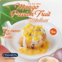 シナボン、アツアツのミニボンにマンゴーソースをトッピングした「マンゴーパッションミニボン」発売。