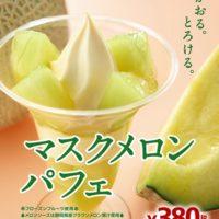 ミニストップ、フルーツパフェ第4弾、芳醇な香りと濃厚な甘みの「マスクメロンパフェ」発売。