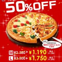 3日間限定で「ピザハット創業祭」開催。大人気のピザ「ピザハット・ベスト4」が50%OFF。