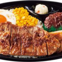 """「ほっともっと」史上最重量「ビフテキコンボ」誕生。肉満載の""""肉と飯サマーフェス""""始まる。"""