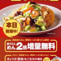【お得】リンガーハット、めん2倍無料&ぎょうざ1個増量「皿うどんの日」キャンペーン開催。