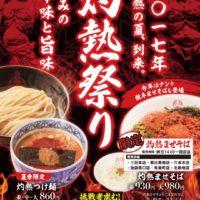 三田製麺所、激辛マニアを唸らせる新商品「灼熱まぜそば」と恒例の「灼熱つけ麺」を夏季限定で発売。