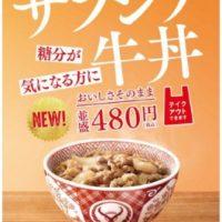 吉野家、おいしさはそのままで糖分や血糖値を気にせずに食べることができる「サラシア牛丼」発売。