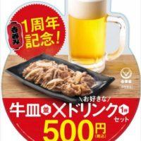 吉野家、生ビールと牛皿(並)がセットで500円。吉呑み1周年記念キャンペーンを開催。