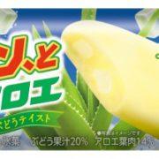 """""""朝アイス""""を根付かせるために、「ガリガリ君」の2,000本無料配布始まる。"""