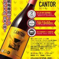 """""""焼鳥専用""""ワイン「カントル/ピノ・ノワール」誕生。鳥料理全般にマリアージュする低価格高品質ワイン。"""
