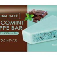 """ファミマ""""飲むアイス""""を逆にアイスバー化、「チョコミントフラッペ」がアイスバーになって登場。"""