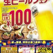 """【お得】土間土間、生ビールが""""何杯でも""""1杯100円、16日間限定企画を開催。"""