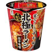 """【人気】セブン限定""""中本""""の「北極ラーメン」箱買いする人が続出、公式ネット通販では翌日に売り切れ。"""