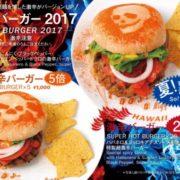 テディーズビガーバーガー、夏の名物「激辛バーガー」を発売開始。辛さは5倍と20倍を選択可能。