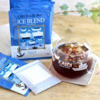 カルディ、耐熱マグとアイスブレンドがセットになった「グラスマグ&ドリップコーヒーセット」数量限定発売。
