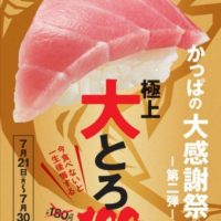 かっぱ寿司、かっぱの大感謝祭第二弾はとろけるような口どけの「極上大とろ」一貫100円で提供。