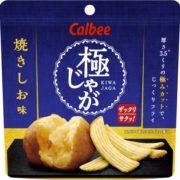 """カルビー、ベテラン開発者の自信作""""極みカット""""ポテチ「極きわ じゃが」東日本のコンビニで先行発売。"""