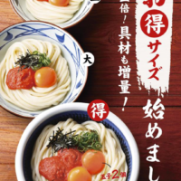 丸亀製麺、とろろ3倍や玉子2個も、麺2倍「得」サイズを全国の店舗でスタート。