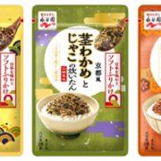 永谷園、「北海道風 いかと昆布の松前漬け」など「日本を味わうソフトふりかけ」3種を新発売。