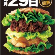 """【糖質制限】モスの話題作「にくにくにくバーガー」が毎月""""にくの日""""にレギュラー販売へ。"""