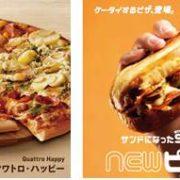 ドミノピザ、大人気トッピング4種が贅沢な1枚になった「クワトロ・ハッピー」など2種を新発売。