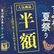 やきとり家すみれ、7月21日より人気商品が半額の「すみれ夏祭り」を開催。夏限定メニューも登場。
