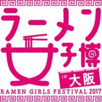 【好調】ラーメン女子博、大阪開催が決定。わずか3年で地方展開、女性のためのラーメンイベントが定着。