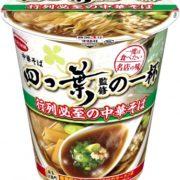 埼玉の超名店「四つ葉」がカップ麺に、濃厚な鶏の旨みと複数種の醤油でコクとキレのあるスープを再現。
