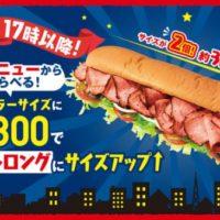 """サブウェイ、全メニュー""""プラス300円""""で2倍サイズに。夜限定お得なフットロングキャンペーン開催。"""