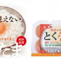 """特許取得""""たまごかけご飯""""専用たまご「とくたま」東日本先行発売。"""