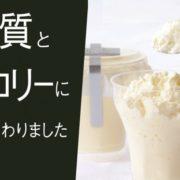 【糖質制限】銀のぶどうに、低糖質チーズケーキが新登場。「チーズケーキ豆乳白らら」首都圏で販売開始。