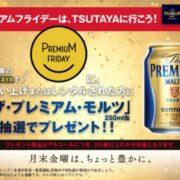 TSUTAYA、その場でプレモルが当たるキャンペーンを拡大。総計125,000本、全国店舗で展開。