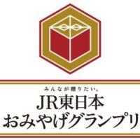 バターバトラーのフィナンシェ、東日本おみやげグランプリ獲得。ロングセラー「信玄餅」が金賞受賞。