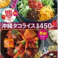 吉野家、食べごたえがあって栄養バランスも優れる「沖縄タコライス」「ベジ牛定食」を新発売。