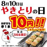 やきとりセンター、8月10日「やきとりの日」に合わせ26種類からお好きな焼き鳥を1本10円で提供。