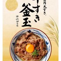 """丸亀製麺の「牛すき釜玉」が復活、今年は""""肉三割増し""""メニューが新登場。"""
