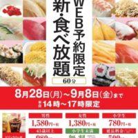 かっぱ寿司、要望殺到につき「新・食べ放題」スタート。予約限定で対象メニュー80種以上食べ放題。