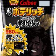 松崎しげる監修「黒」にこだわった「黒いポテリッチ 黒胡椒味」コンビニ限定で発売。