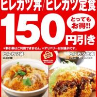 """かつや、ヒレカツ丼とヒレカツ定食が150円引きに。1週間限定""""感謝祭""""開催。"""