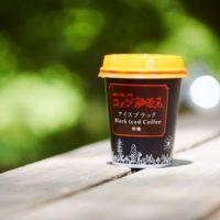 コメダ珈琲店、ファミマ限定ですっきりとしたコクが特徴の「アイスブラック」新発売。