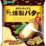 わさビーフの山芳製菓、私の燻製バターとコラボした「ポテトチップス 私の燻製バター味」を期間限定発売。