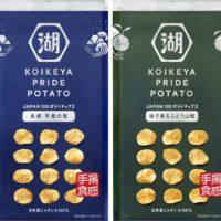 「KOIKEYA PRIDE POTATO」シリーズより、新フレーバー「長崎平釜の塩」「柚子香るぶどう山椒」登場。