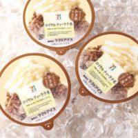セブンプレミアムから「ロイヤルティーラテ氷」登場。濃厚な香りと味わいのミルクティー風かき氷。
