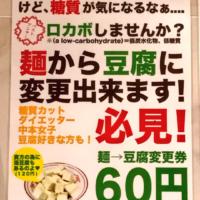 【糖質制限】麺なしラーメン、麺を豆腐に変更できる「中本」のカスタマイズが新しい。