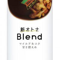 """ダイドードリンコ、マイルドなコクで甘さ控えめ""""大人向け""""缶コーヒー「新オトナブレンド」を新発売。"""