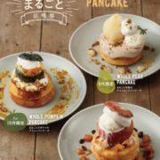 林檎やかぼちゃが「まるごと」乗ったパンケーキ、ビブリオテークに新登場。