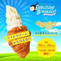 羽田空港で話題のソフトクリームが無料でもらえる、「eggcllent」2日間限定イベント開催。